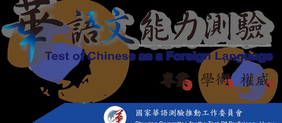 Registration for the Formal TOCFL (CAT) on 6-7 March 2021 is Now Open! 2021年「華語文能力測驗」3月正式考試,即日起開放報名!