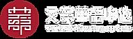 文藻華語中心商標