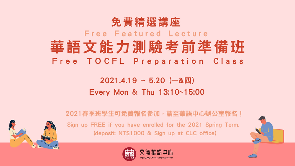 2021 Spring Term - Free TOCFL Preparation Class for Band A - Sign Up Now!