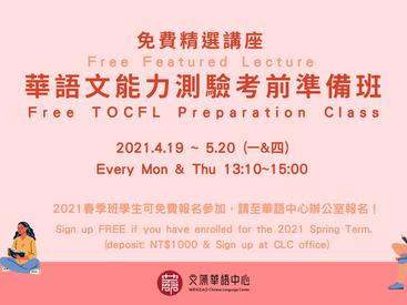 2021春季班》華語文能力測驗 (TOCFL) 考前準備班 (Band A & B) 開放報名中!