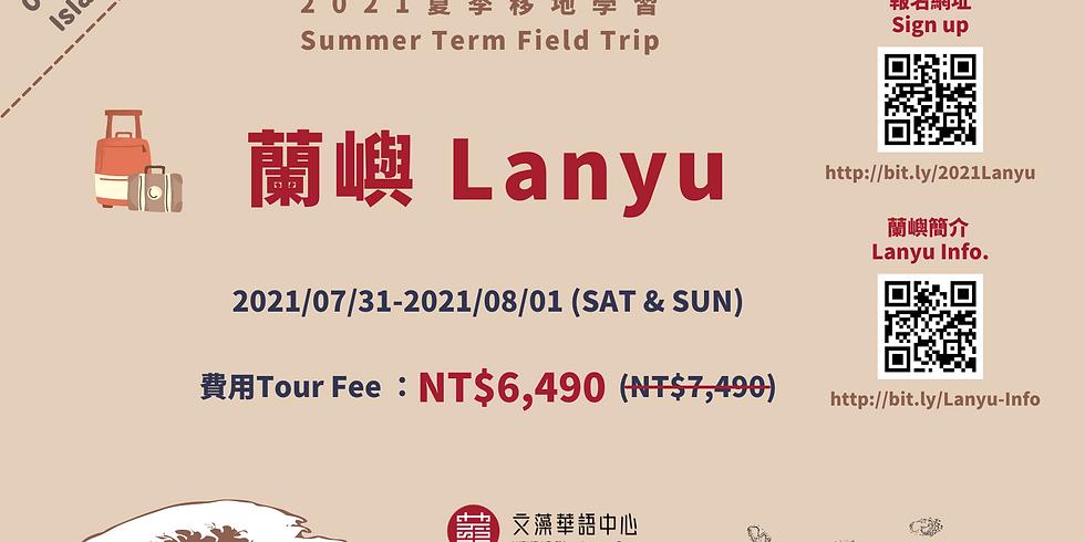 Summer Term Field Trip - Lanyu (Orchid Island)