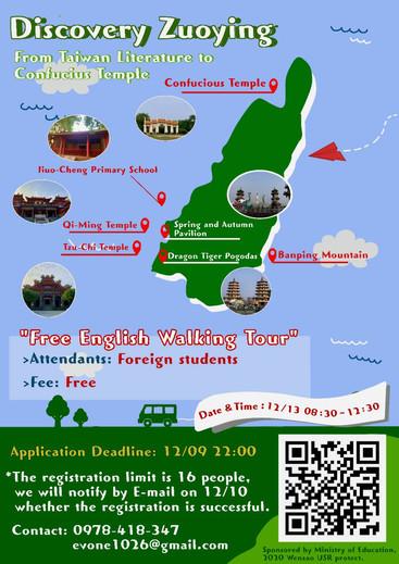 Fwd: Free English Walking Tour around Zuoying Old Town (12-13 Dec 2020)