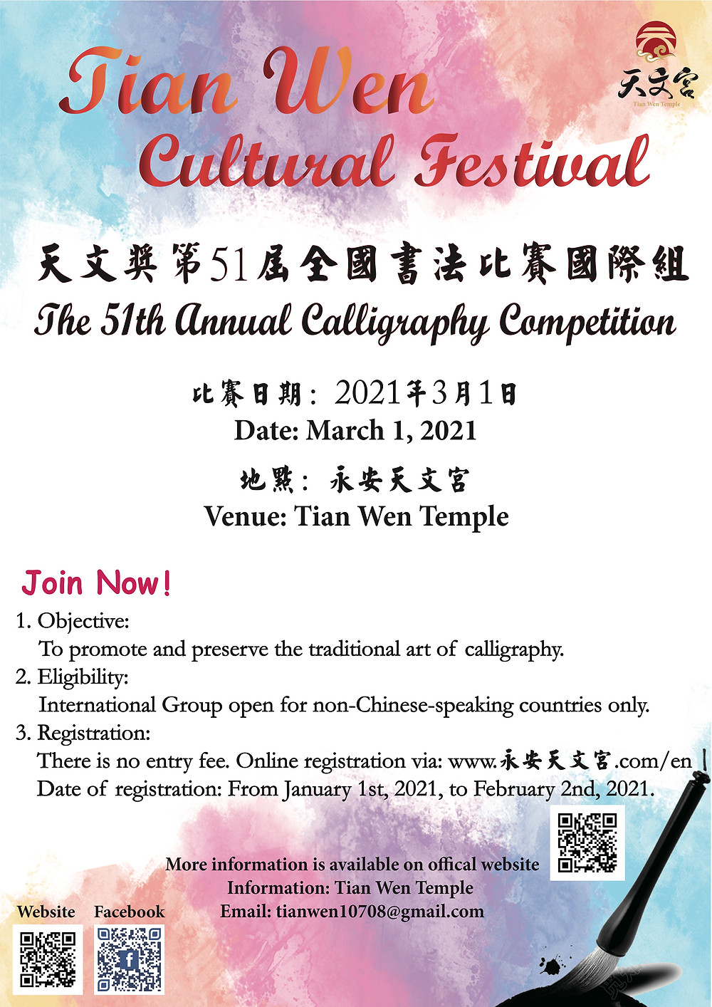 The 51th Annual Calligraphy Competition of Tian Wen Temple Rules and Regulations