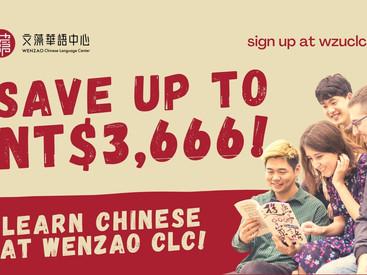 報名文藻學中文,出口成章不求人!現在加入最高可省NT$3,666!