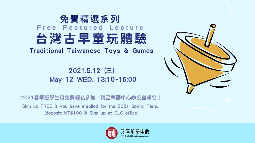 2021/05/12  13:10 - 15:00 【免費文化體驗】台灣古早童玩