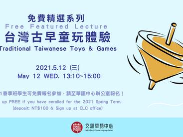 【免費文化課】台灣古早童玩體驗