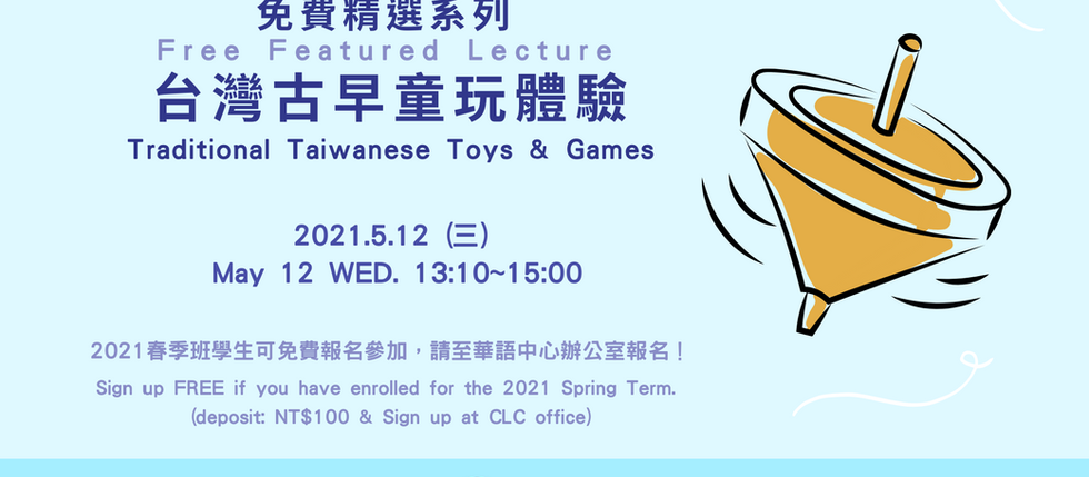 [2103] Free Cultural Experience: Traditional Taiwanese Toys & Games