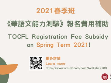 TOCFL Registration Fee Subsidy on Spring Term 2021!