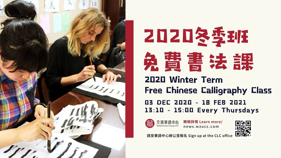 2020 冬季班免費書法課開放報名中 The Registration for the Free Calligraphy Class on Winter Term 2020 is Now Open!