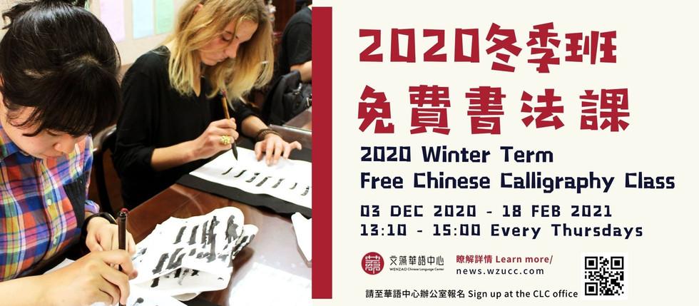 2020 冬季班免費書法課開放報名中 The Registration for the Free Calligraphy Class on Winter Term 2020 is Now Open!