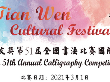 Fwd: The 51st Annual Calligraphy Competition of Tian Wen Temple Rules and Regulations