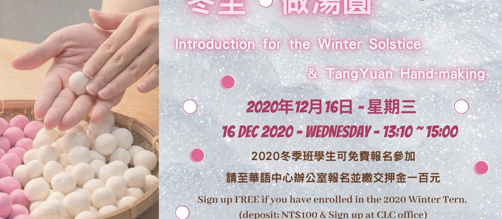 【免費文化課】冬至&動手搓湯圓 Free Culture Class: Winter Solstice Introduction & How to Make Traditional Tangyuan
