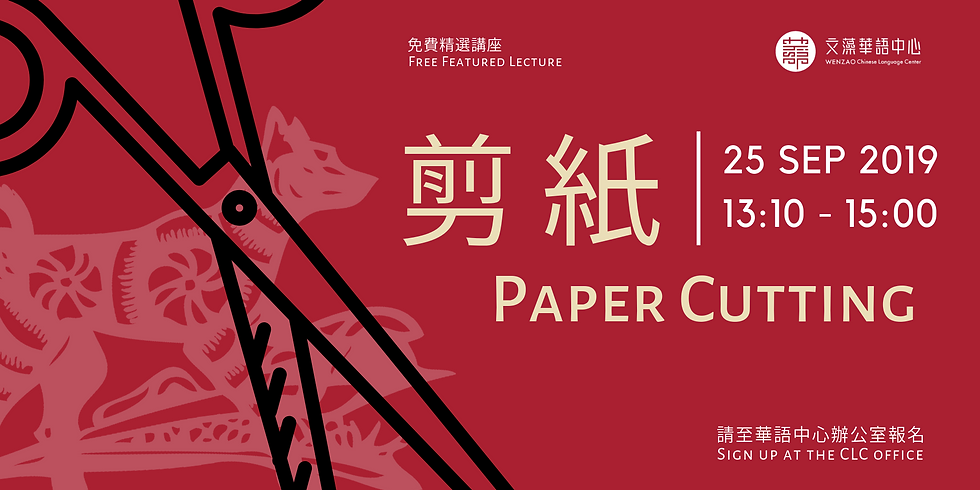 Free Featured Lectures-Paper Cutting
