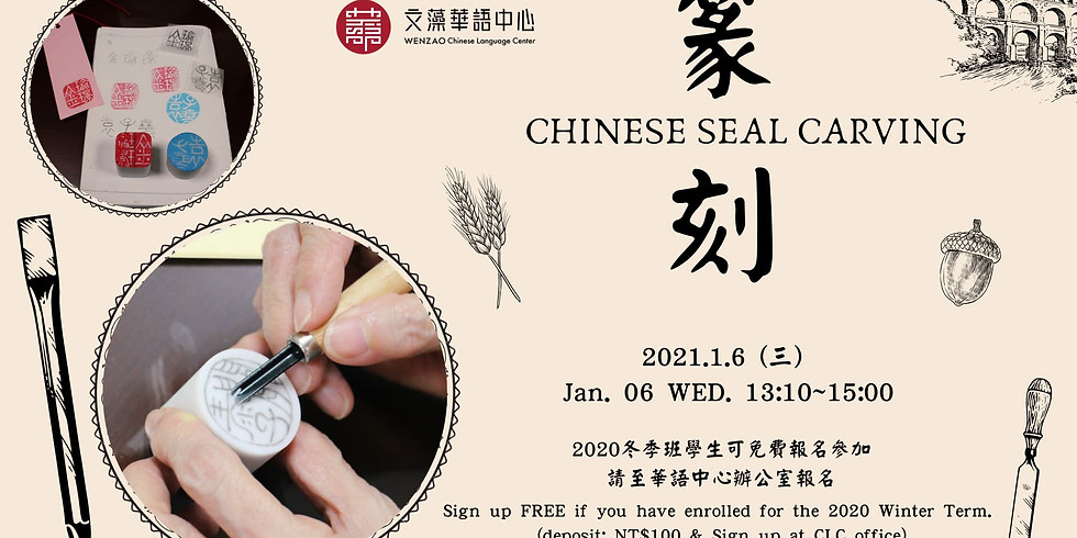Free Culture Class: Chinese Seal Carving
