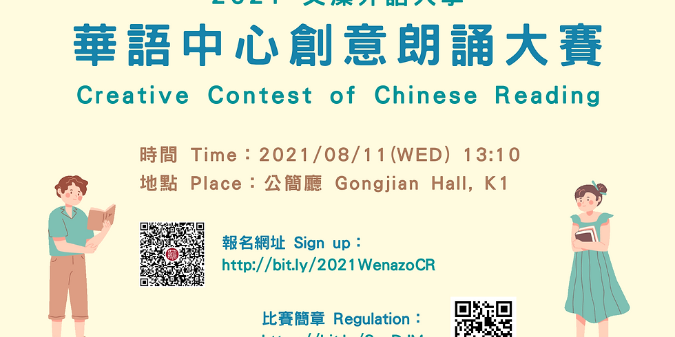 2021 Creative Contest of Chinese Reading