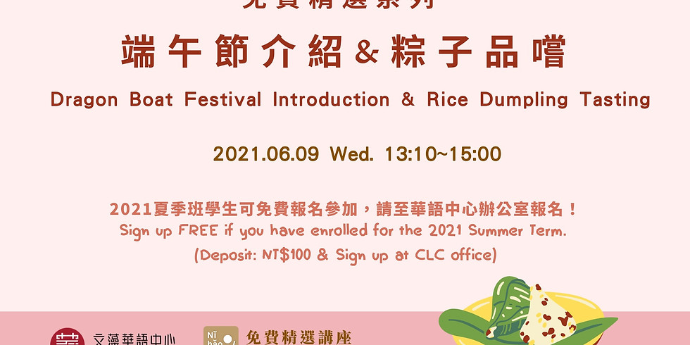 [Free Culture Class] Introduction to Dragon Boat Festival & Zongzi Tasting