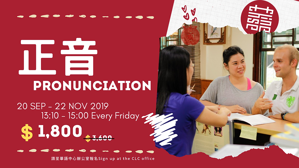 2019 秋季正音班 Autumn Pronunciation Class