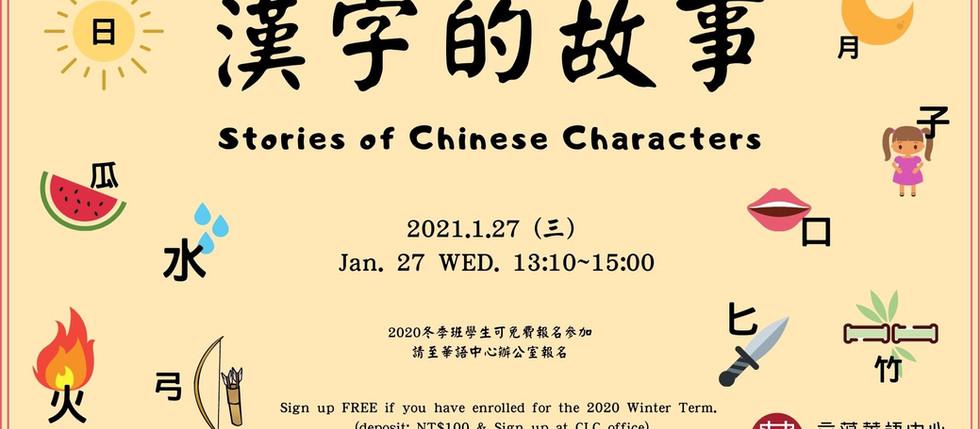【免費文化課】漢字的故事 Free Culture Class: Stories of Chinese Characters