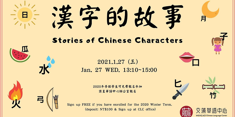 Free Culture Class: Stories of Chinese Characters