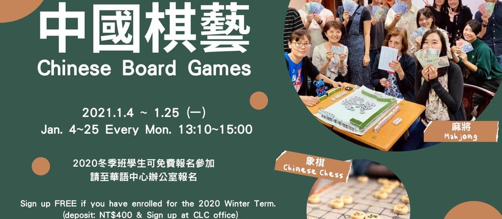 【免費文化課】中國棋藝 Free Culture Class: Chinese Board Games