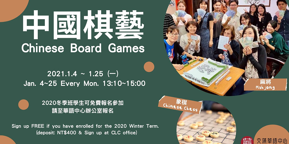 Free Culture Class: Chinese Board Games