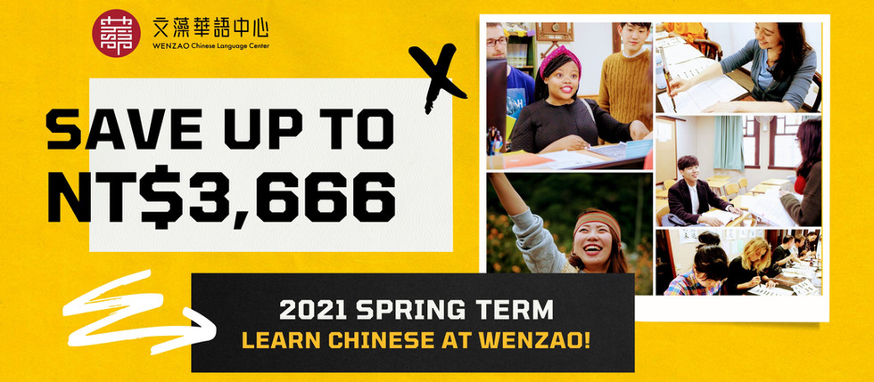 Save Up to NT$3,666 on 2021 Spring Term Chinese Courses!