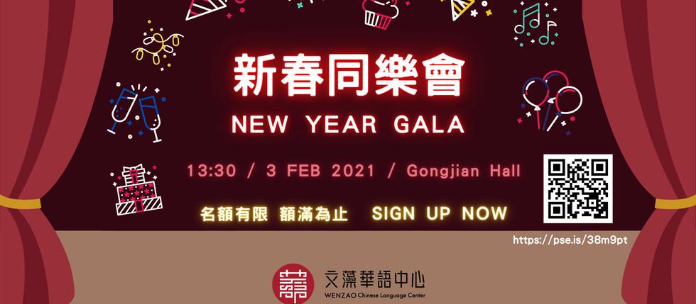 二〇二一新春同樂會 2021 New Year Gala