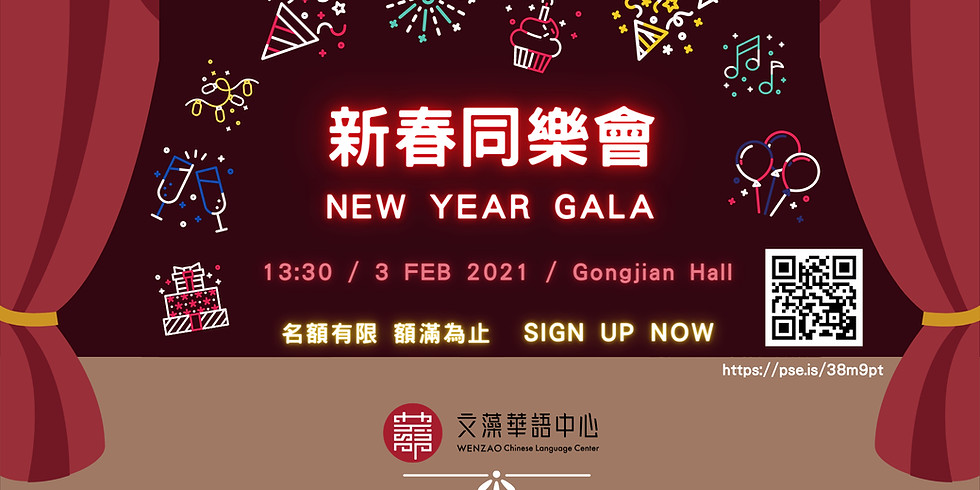 2021 Chinese New Year Fun Club and Final Results Exhibition
