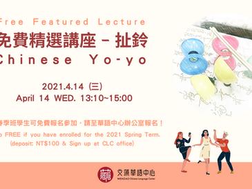 Free Cultural Experience: Chinese Yo-yo