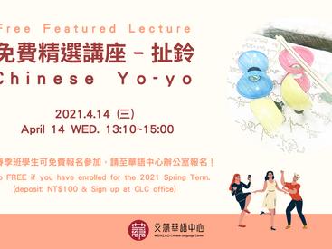【免費文化體驗】扯鈴 Free Cultural Experience - Chinese Yo-yo