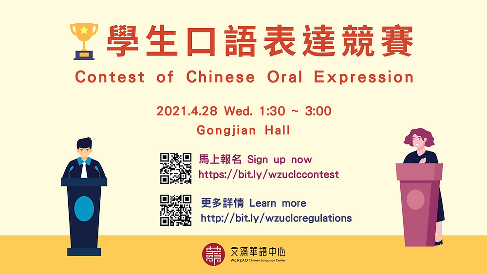 【2103期】學生口語表達競賽 2021 Spring Term: Contest of Chinese Oral Expression