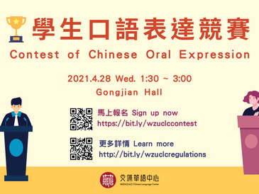 2021 Spring Term: Contest of Chinese Oral Expression