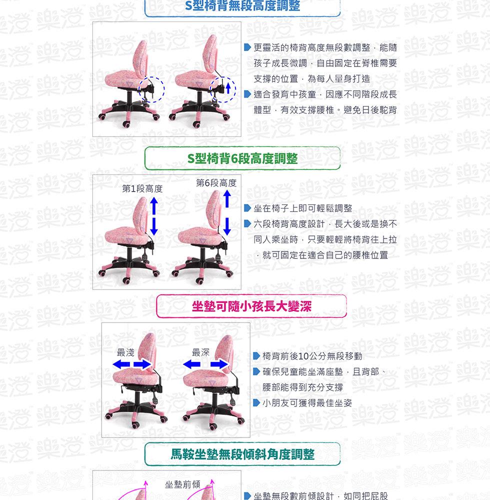 成長椅 護脊 防駝背 E3