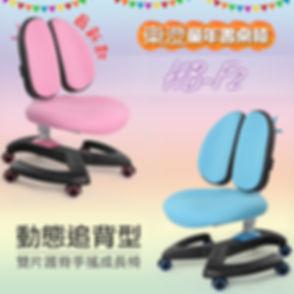 樂澄兒童椅 雙背 成長椅 F2