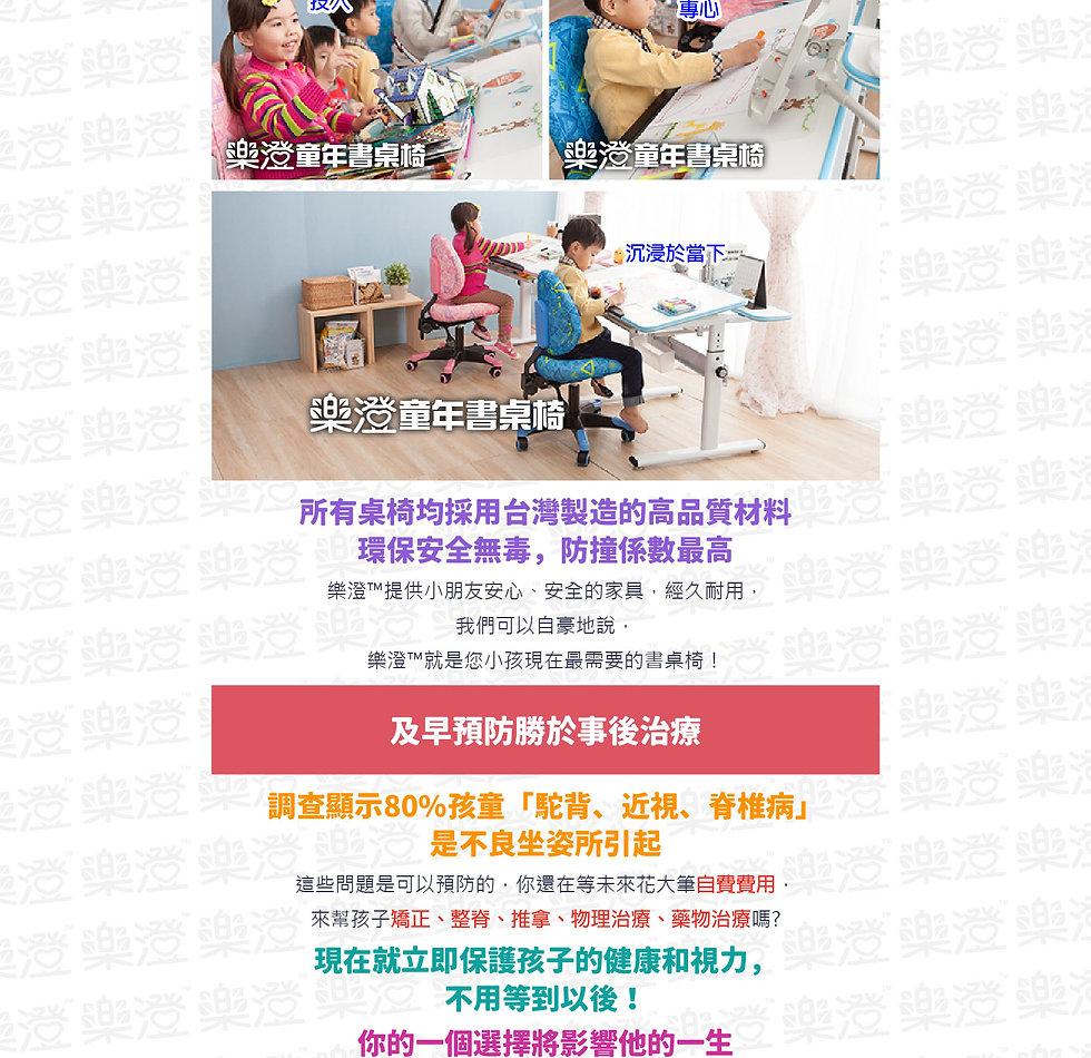 所有桌椅均採用台灣製造的高品質材料