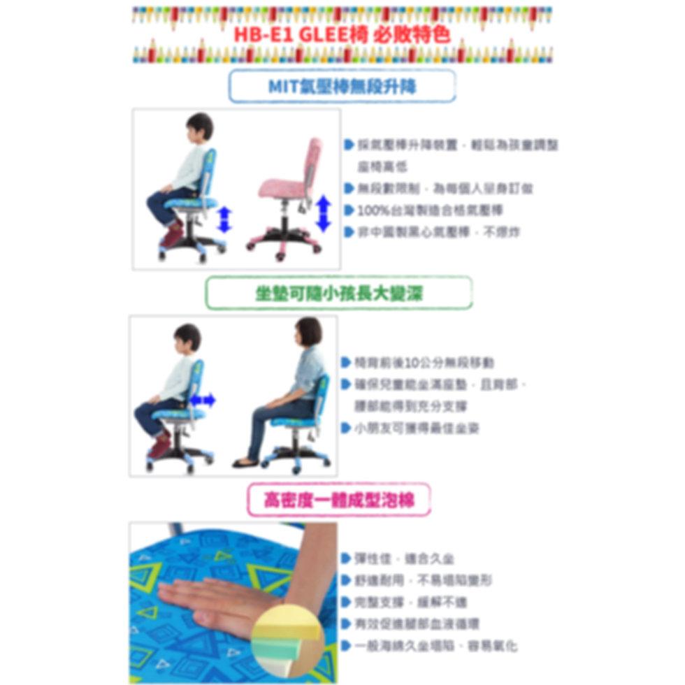 樂澄兒童椅 成長椅 方形 E1