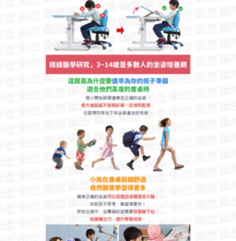 3~14歲是多數人的坐姿培養期,這就是為什麼要儘早為你的孩子準備適合他們高度的書桌椅,小孩在書桌前越舒適 自然願意學習得更多