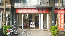 樂澄兒童成長書桌椅桃園門市實景, 桃園區寶慶路66號
