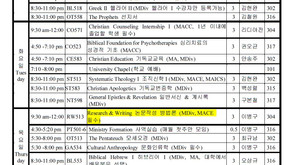 GMU 2021 Fall Semester Time Table