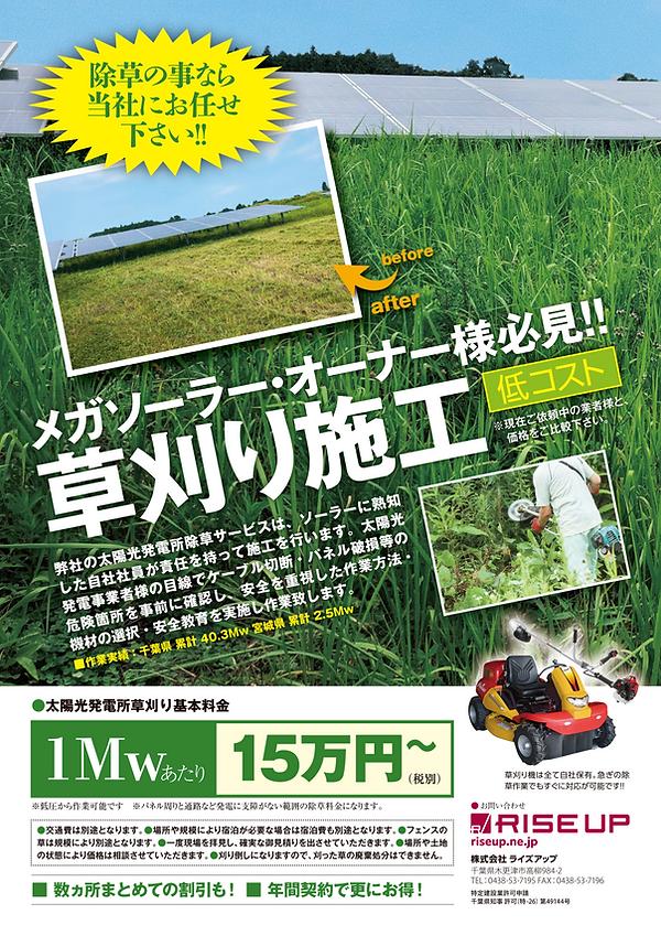 草刈りフライヤーA4_temp用1105.png