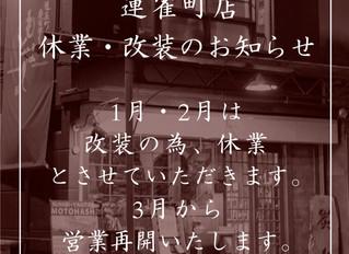 1~2月連雀町店休業のお知らせ
