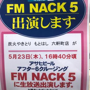FM NACK5に生出演