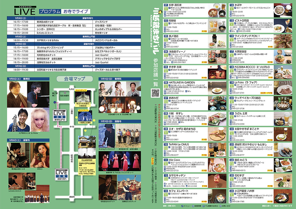 KAWAGOE REMIX-2