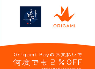 Origami Pay支払いで2%OFF