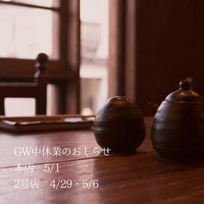 GW中休業のお知らせ