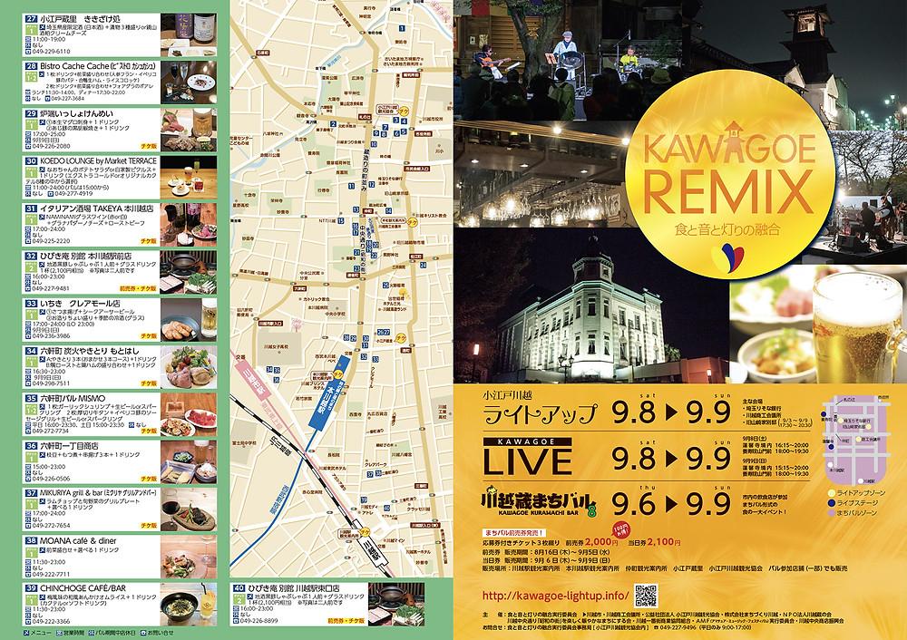 KAWAGOE REMIX-1