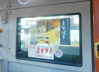 バス広告掲載