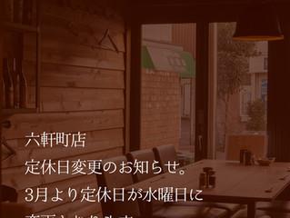 六軒町店定休日変更のお知らせ
