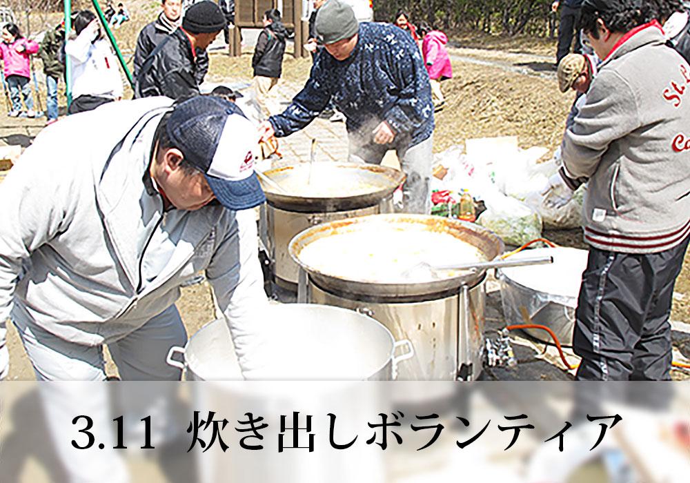 3.11 東日本大震災 炊き出しボランティア