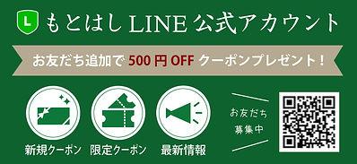 LINE_HPバナー.jpg